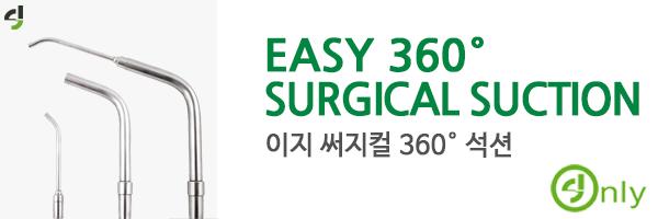 easy-series4