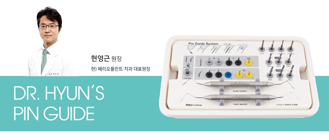 dr_hyun